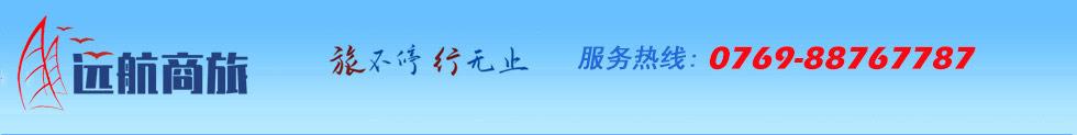 广东中旅旅行社
